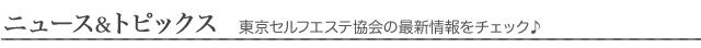 東京セルフエステ協会ニュースイベント