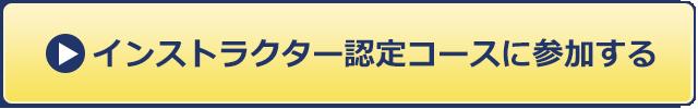セルフエステインストラクター認定コース申込ボタン
