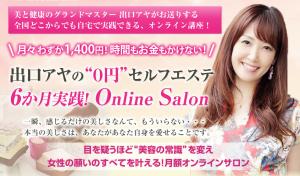 online-salon