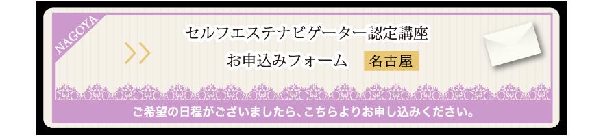 ナビゲーター認定講座申込み・名古屋