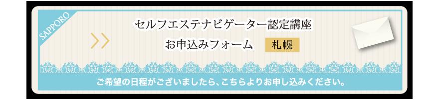 ナビゲーター認定講座申込み・札幌